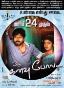 Tamil Movie Oru Kanavu Pola New Pic 3380