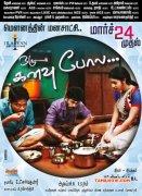 Tamil Movie Oru Kanavu Pola New Still 342