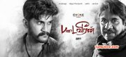Latest Picture Padai Veeran Film 9867