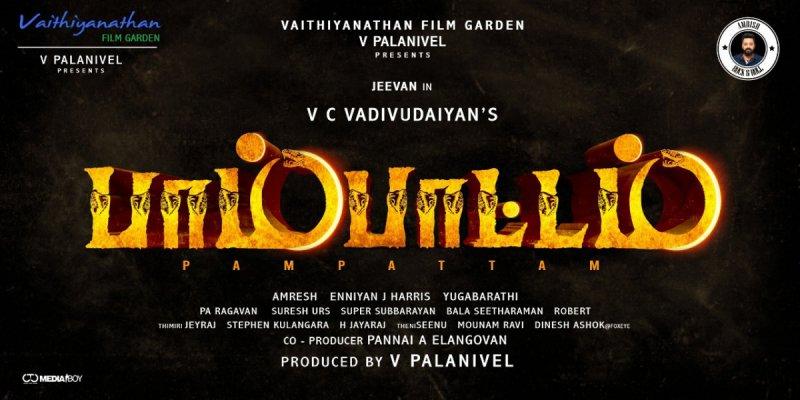 Stills Tamil Cinema Pambattam 2291