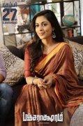 Album Film Pancharaksharam 7809