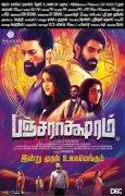 Pancharaksharam Cinema New Picture 6218