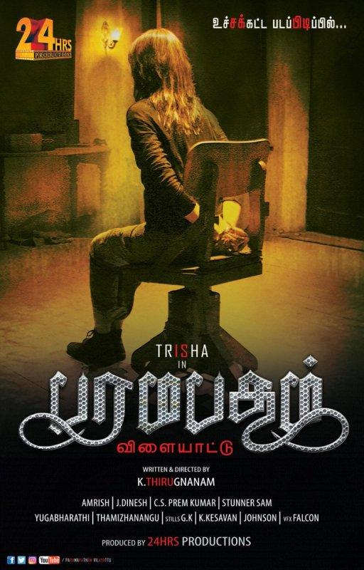 Movie Photo Trisha Krishnan Paramapadham Movie 91