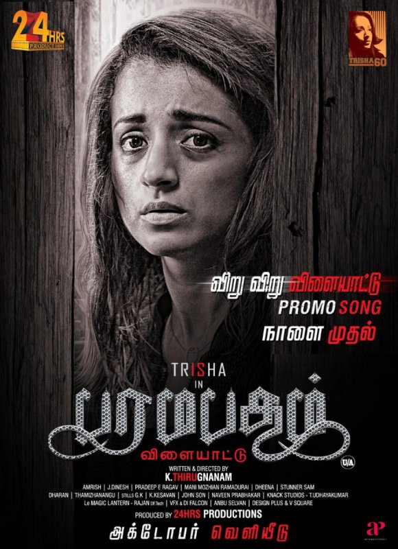 Movie Trisha Paramapadham Vilayattu 774