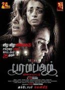 Paramapadham Vilayattu Trisha Film 714