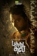 Pathu Thala Tamil Movie Recent Still 4388
