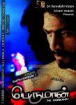 Perumaan The Rajnikanth Wallpapers 215