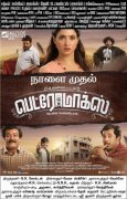Tamannah Movie Petromax Release Tomorrow Oct 11 810