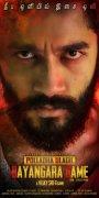 Pollatha Ulagil Bayangara Game Tamil Cinema Recent Photos 5715