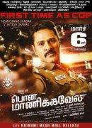 2020 Still Tamil Film Pon Manickavel 1085