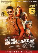 Latest Pictures Tamil Cinema Pon Manickavel 433