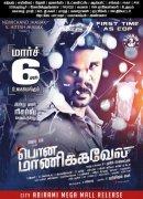 Tamil Cinema Pon Manickavel Mar 2020 Stills 299