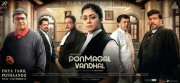 Picture Movie Ponmagal Vandhal 4702