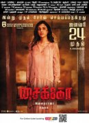 Psycho Movie From Jan 24 312