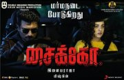 Tamil Movie Psycho 2020 Wallpapers 6588