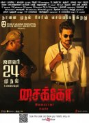 Udhayanidhi Stalin Film Psycho From Jan 24 935