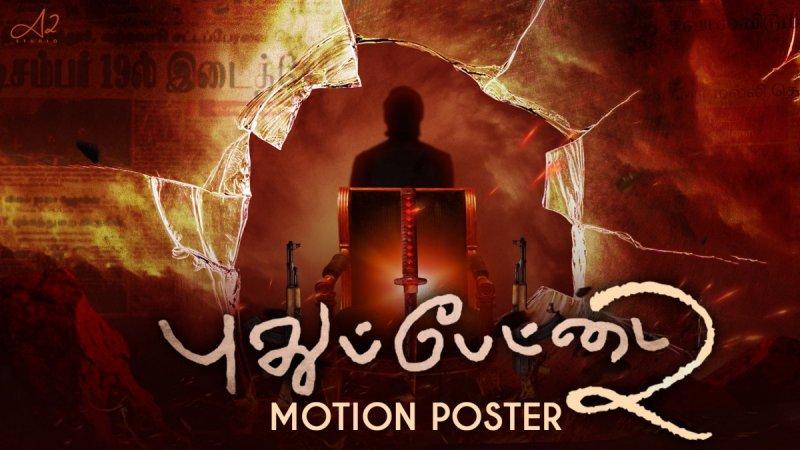 Latest Photos Tamil Cinema Pudhupettai 2 6971