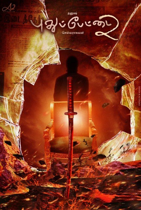 Pudhupettai 2 Tamil Film Recent Still 3775