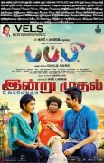 Puppy Tamil Movie Theatre List 128