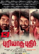 Latest Albums Puriyatha Puthir Film 9363