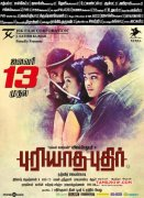 Photo Puriyatha Puthir Jan 13 Release Theatre List 395
