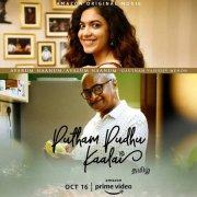 Latest Still Cinema Putham Pudhu Kaalai 1474