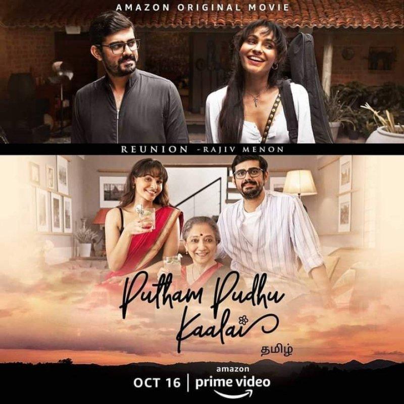 Oct 2020 Picture Cinema Putham Pudhu Kaalai 1315