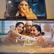 Putham Pudhu Kaalai Movie Oct 2020 Pictures 4240