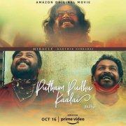 Tamil Movie Putham Pudhu Kaalai Recent Still 3155