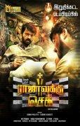 Latest Images Tamil Film Rajavukku Check 3709