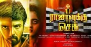 Recent Pic Rajavukku Check Tamil Cinema 2969