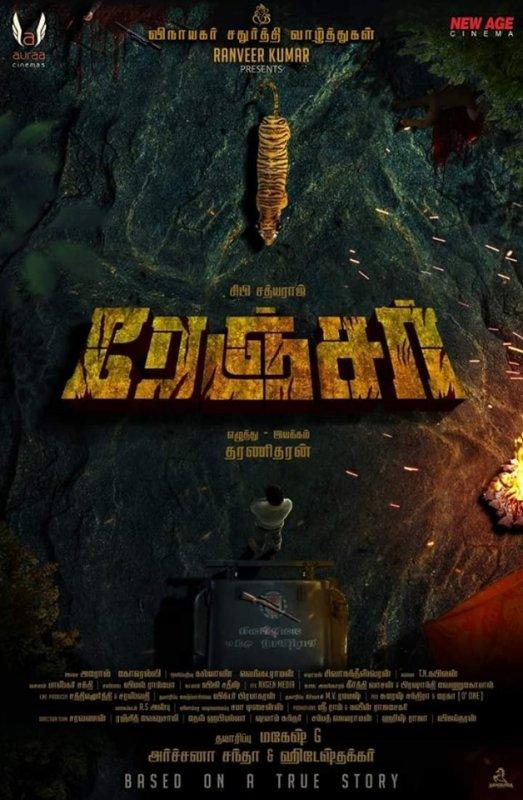 Ranger Tamil Movie 2019 Albums 6944