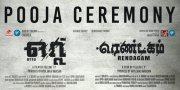 Tamil Cinema Rendagam Stills 7157