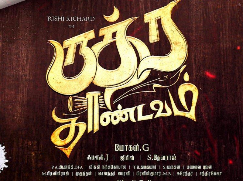 Latest Wallpapers Rudra Thandavam Film 9063