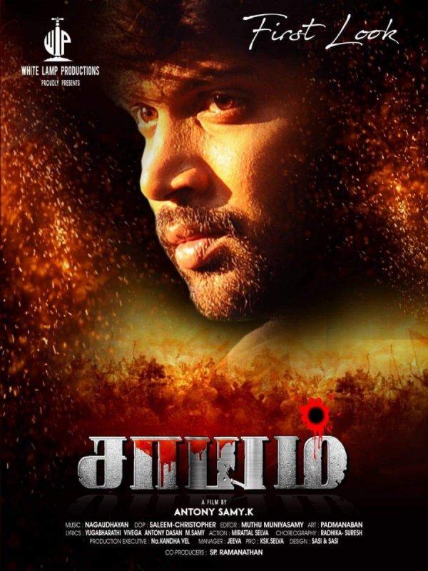 Galleries Saayam Tamil Cinema 9336