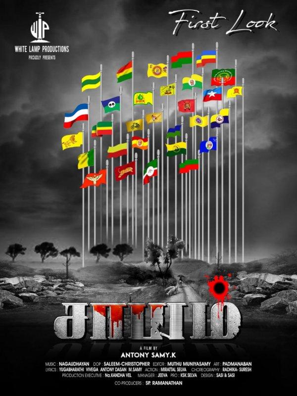 Saayam Film 2021 Pics 250