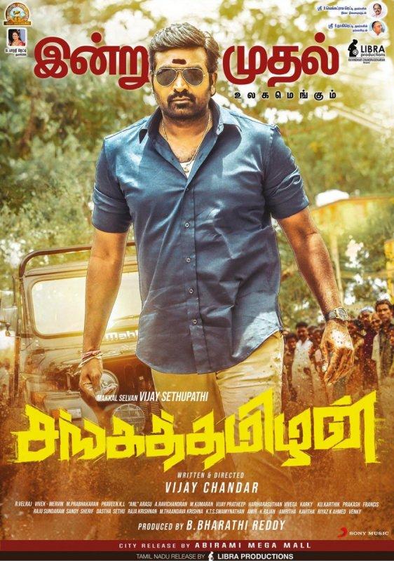 2019 Album Tamil Movie Sanga Tamizhan 4802