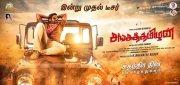 2019 Pic Tamil Movie Sanga Tamizhan 4820
