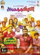 Movie Sanga Tamizhan Wallpaper 7392