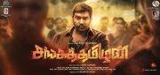 New Albums Sanga Tamizhan Tamil Movie 8414