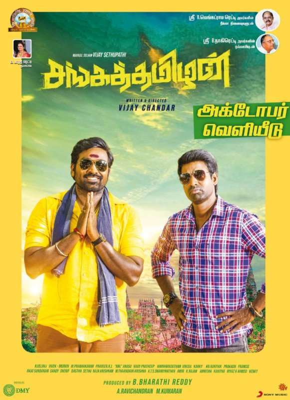 October Release Vijay Sethupathi Movie Sangatamizhan 815