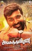 Recent Gallery Tamil Film Sanga Tamizhan 282