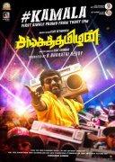 Recent Photos Sanga Tamizhan Tamil Movie 6055