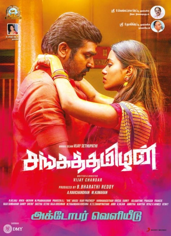 Recent Wallpaper Sanga Tamizhan Tamil Cinema 531
