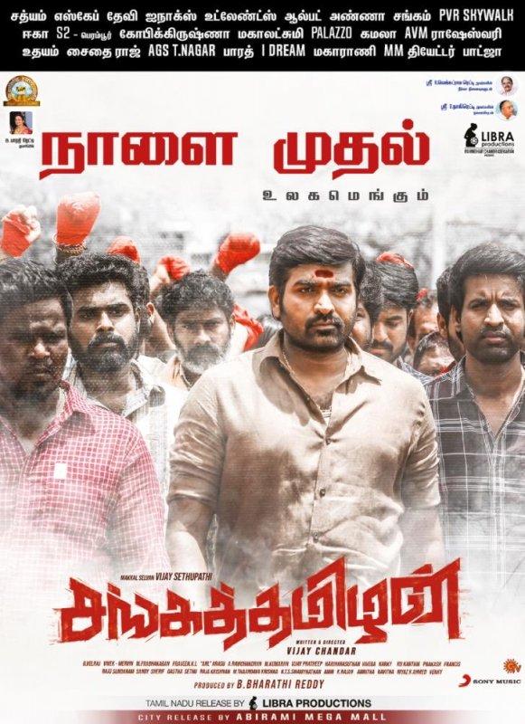 Sanga Tamizhan Tamil Film 2019 Wallpaper 7761