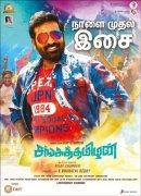 Still Tamil Movie Sanga Tamizhan 7894