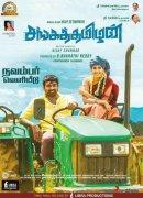 Vijay Sethupathi Sanga Tamizhan November Release Movie 380