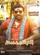 Vijay Sethupathi Sanga Tamizhan November Release Poster 489