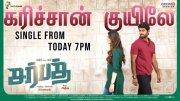 Recent Pictures Sarbath Tamil Movie 8422