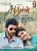Jun 2017 Images Tamil Movie Sathriyan 6219